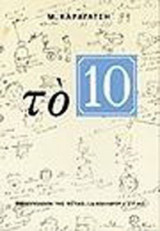 Το 10