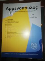 Αρμενοπουλος μηνιαία νομική Επιθεώρηση έτος 68ο Οκτώβριος 2014