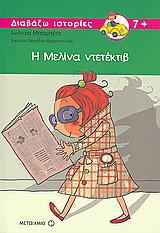 Η Μελίνα ντετέκτιβ