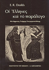 Οι Έλληνες και το παράλογο