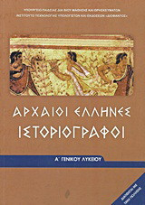Αρχαίοι Έλληνες ιστοριογράφοι Α΄ γενικού λυκείου