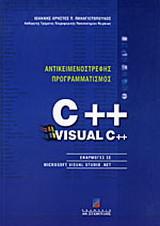 Αντικειμενοστρεφής προγραμματισμός C++/Visual C++