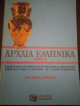 Αρχαία ελληνικά τόμος β
