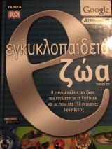 Εγκυκλοπαίδεια ζώα