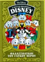 Η Μεγάλη Ταινιοθήκη Disney: Θαλασσόλυκοι του Γλυκού Νερού