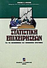 Στατιστική επιχειρήσεων (για τις οικονομικές και κοινωνικές επιστήμες)