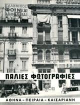 Παλιές φωτογραφίες Αθηνα- Πειραιας- Καισαριανη