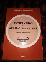 Συντακτικό της Αρχαίας Ελληνικής