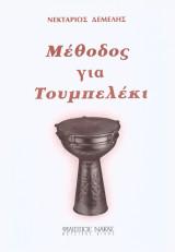 Μέθοδος για Τουμπελέκι