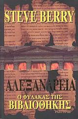 Αλεξάνδρεια ο φύλακας της βιβλιοθήκης