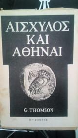 Αισχυλος και Αθηναι