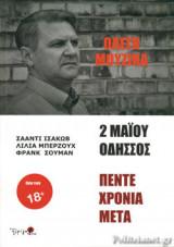 2 Μαϊου Οδησσός