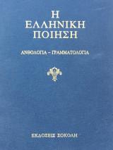 Η ελληνική ποίηση ανθολογία-γραμματολογία (τόμος ΄β)