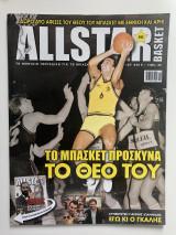 All Star Basket #292 Νίκος Γκάλης Συλλεκτικό περιοδικό & Αφίσα