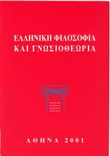 Ελληνική Φιλοσοφία και Γνωσοθεωρία