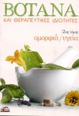 Βότανα και θεραπευτικές ιδιότητες