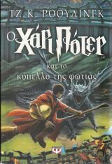 Ο Χάρι Πότερ και το κύπελο της φωτιάς