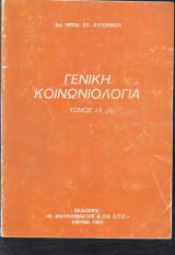 Γενική Κοινωνιολογία. Τόμος Ι-2