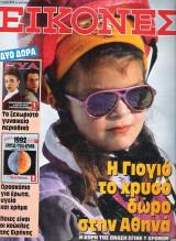 Περιοδικό Εικόνες τεύχος 378