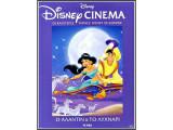 Disney Cinema: Ο Αλαντίν & το λυχνάρι