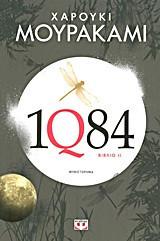 1Q84: Βιβλίο 2