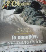 Γεωτρόπιο #98-Το καραβάνι της νοσταλγίας