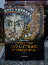 Ιστορία της βυζαντινής αυτοκρατορίας  πεντε τομοι πληρη σειρα