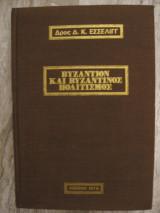 Βυζάντιον και Βυζαντινός Πολιτισμός
