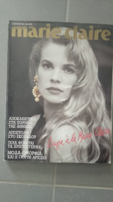 Περιοδικό marie claire τεύχος 13