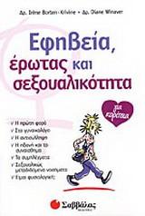 Εφηβεία, έρωτας και σεξουαλικότητα για κορίτσια