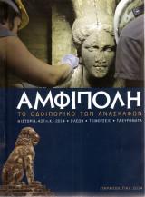 Αμφίπολη - Το οδοιπορικό των ανασκαφών