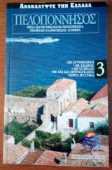 Ανακαλύψτε την Ελλάδα 3. Πελοπόννησος – Μέσα Μάνη, Έξω Μάνη, Μονεμβασιά, Νεάπολη, Ελαφόνησος, Κύθηρα