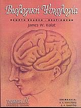 Βιολογική ψυχολογία
