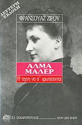 Άλμα Μάλερ
