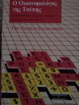 Ο οικονομολόγος της τσέπης