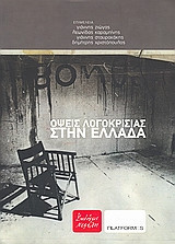 Όψεις λογοκρισίας στην Ελλάδα