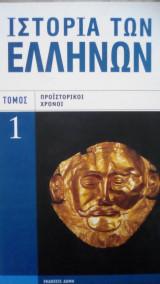 Ιστορία των ελλήνων (3 βιβλία)