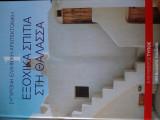 Σύγχρονη Ελληνική Αρχιτεκτονική 1: εξοχικά σπίτια στη θάλασσα