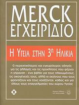 Εγχειρίδιο Merck, Η υγεία στην 3η ηλικία