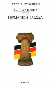 Τα ελληνικά στη γερμανική γλώσσα