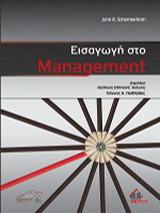 Εισαγωγή στο Management