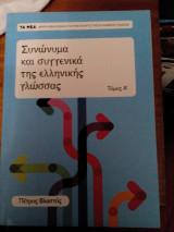 Συνώνυμα και συγγενικά της ελληνικής γλώσσας. Τέχνες και σύνεργα