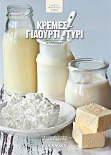 Κρέμες, γιαούρτι, τυρί