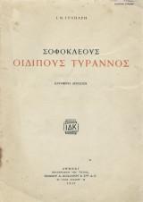Σοφοκλέους - Οιδίπους Τύραννος