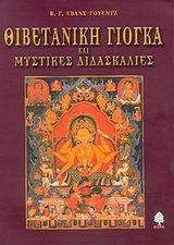 Θιβετανική γιόγκα και μυστικές διδασκαλίες