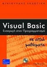 Εισαγωγή στον προγραμματισμό Visual Basic στην εκπαίδευση