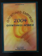 Ολυμπιακό ενθύμιο 2004. Ολυμπιακοί Αγώνες
