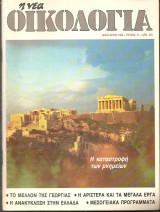 Νέα Οικολογία Ιανουάριος 1989 Τεύχος 51