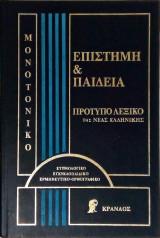 Πρότυπο Λεξικό της Νεας Ελληνικής Επιστήμη & Παιδεία (4 τόμοι)