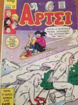 Άρτσι, συλλογή με 8 τεύχη (1989-1995)
